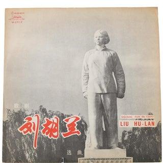 From the Opera Liu Hu-Lan Rare Chinese LP Record