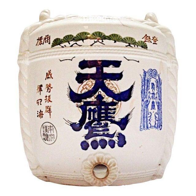 Japanese Meiji Period Saki Jug - Image 1 of 7