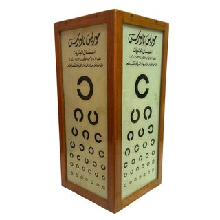 Antique Arabic Eye Chart Cube
