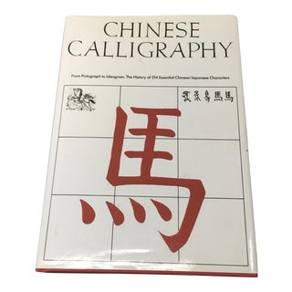 The History of Chinese Calligraphy Illustrated Book