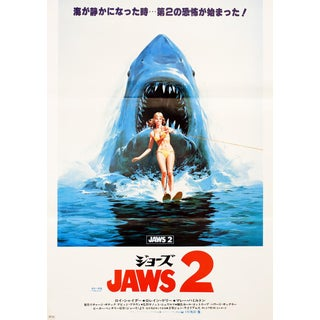 Jaws 2 1978 Original Japanese Movie Poster