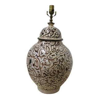 Antique Middle Eastern Urn Lamp With Islamic Characters