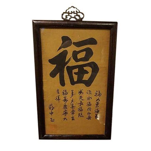 Image of Framed Blessing- Medium