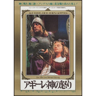 Aguirre the Wrath of God Japanese Film Poster