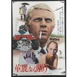 "Image of ""Thomas Crown Affair"" Japanese Film Poster"
