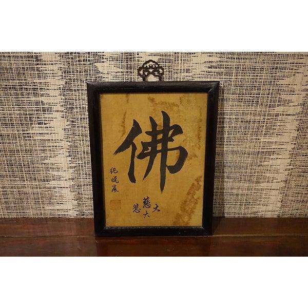 Image of Small Framed Blessing Art