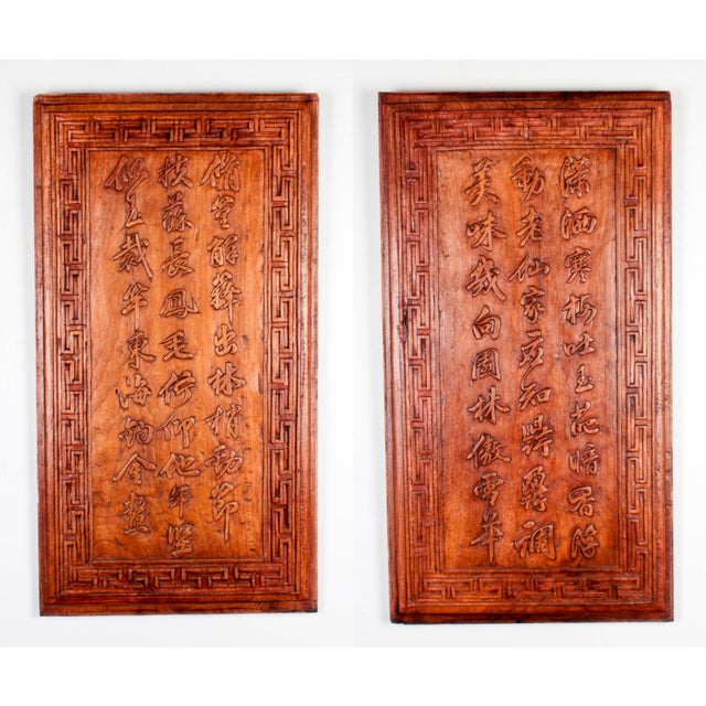 Chinese Hand-Carved Wooden Calligraphy Panels - A Pair - Image 2 of 9