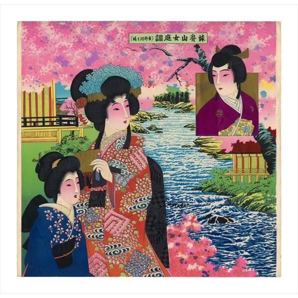 Vintage Japanese Kimono Archival Print - Image 1 of 4