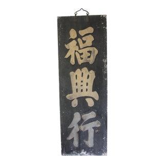 Chinese Antique Rice Vendor Sign