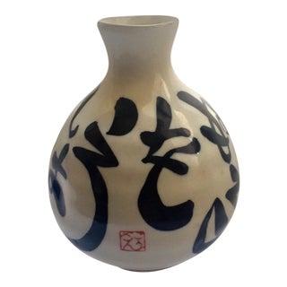 Japanese Black & White Hand Formed Bud Vase