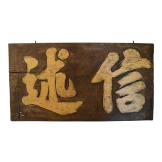 Antique Asian Wood Shop Sign