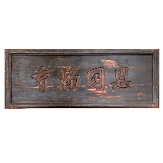 Original Carved Wood Calligraphy Panel