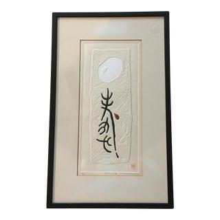 Japanese Woodblock Poem by Haku Maki: 69-36