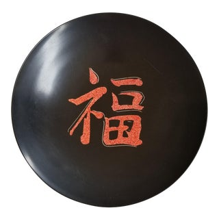 Couroc Bowl Oriental Calligraphy Design