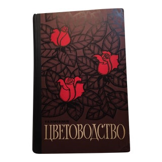 Floriculture Moscow 1964 Russian Book