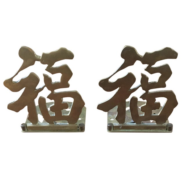 Brass Chinese 'Luck' Folding Bookends - Pair - Image 1 of 5