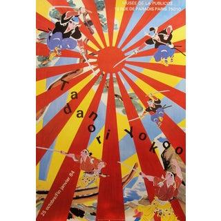 """1983 Yokoo Tadanori """"Musee de la Publicite"""" Exhibition Poster"""