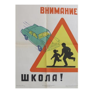 1963 Russian Driving Poster - School Crossing
