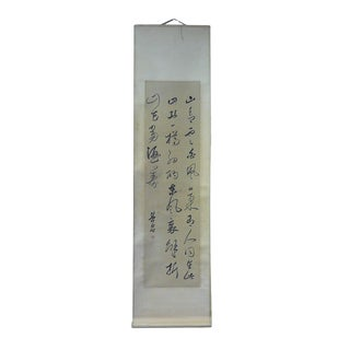 Chinese Calligraphy Ink Scroll Painting Reproduction Wall Art cs955-12A
