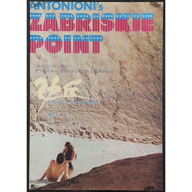"""Zabriskie Point"" Japanese Film Poster - Image 2 of 2"