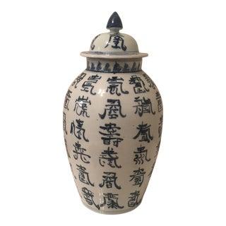 Blue & White Chinoiserie Porcelain Jar