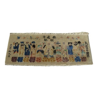 Vintage Peking Dynasty Rug - 2' x 4'7