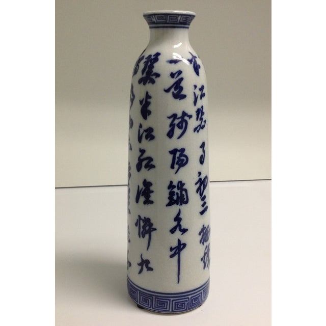 Vintage Porcelain Crackle Asian Greek Key Vase - Image 4 of 7
