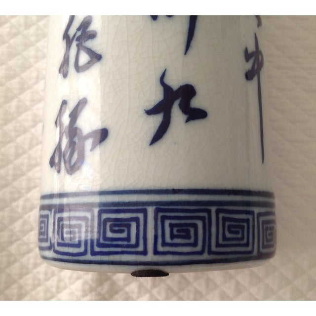 Vintage Porcelain Crackle Asian Greek Key Vase - Image 5 of 7
