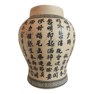Navy Blue Chinese Calligraphy Jar