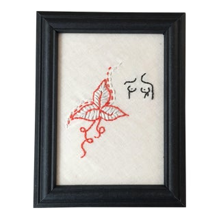 Floral Nude Framed Embroidery in Navy Wooden Frame