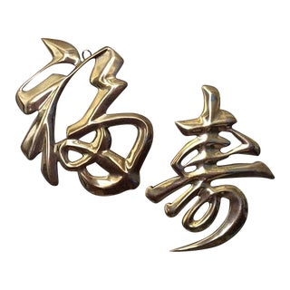 Vintage Chinese Blessings Characters - A Pair