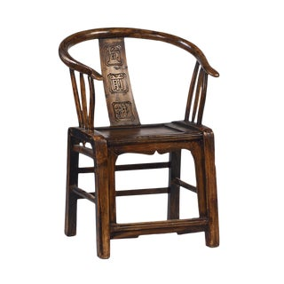 Antique Chinese Wood Chair