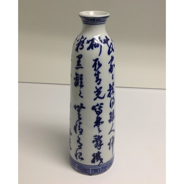 Vintage Porcelain Crackle Asian Greek Key Vase - Image 3 of 7