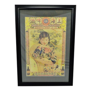 Vintage Framed Shanghai Union Brewery Beer Advertising Sign