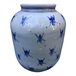 Chinese Happiness Motif Stoneware Vase