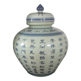 Antique Blue and White Asian Ginger Jar