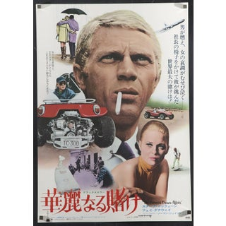 """Thomas Crown Affair"" Japanese Film Poster"