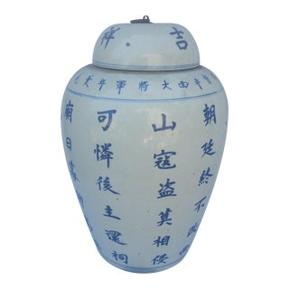 Chinese Apothecary Ginger Jar