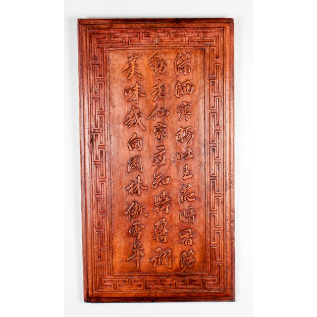 Chinese Hand-Carved Wooden Calligraphy Panels - A Pair - Image 3 of 9