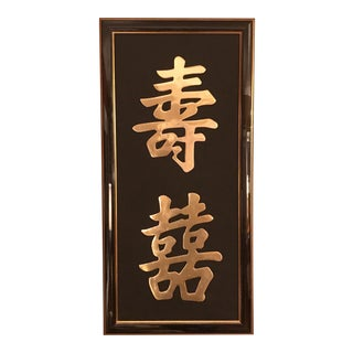 Brass Asian Symbol Wall Art