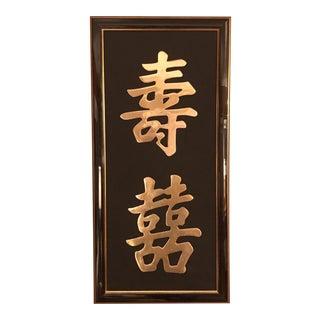 Brass Asian Symbol Wall Art