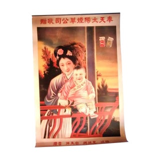 Chinese Mother with Baby Cigarette Advertisement