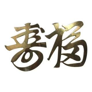 Japanese Characters Brass Wall Hangings- A Pair