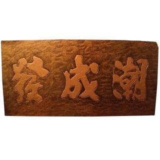 Gold Lettered Asian Wood Shop Sign