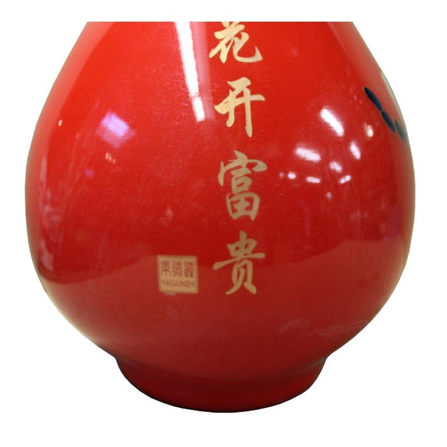 Chinese Red Porcelain Fish Lotus Vase - Image 4 of 8
