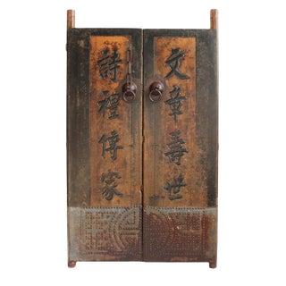 Antique Chinese Adjoined Door