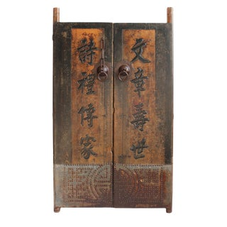 Antique Chinese Adjoined Door