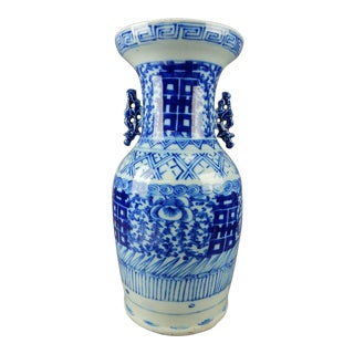 Antique Chinese Blue & White Double Happiness Vase