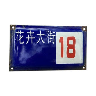 1920's Chinese Hutong Number 18 Enamel Sign
