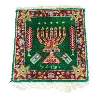 Mid-Century Jewish Prayer Rug - 1′6″ × 2′